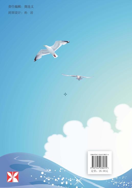 《小学语文精讲精练》封面