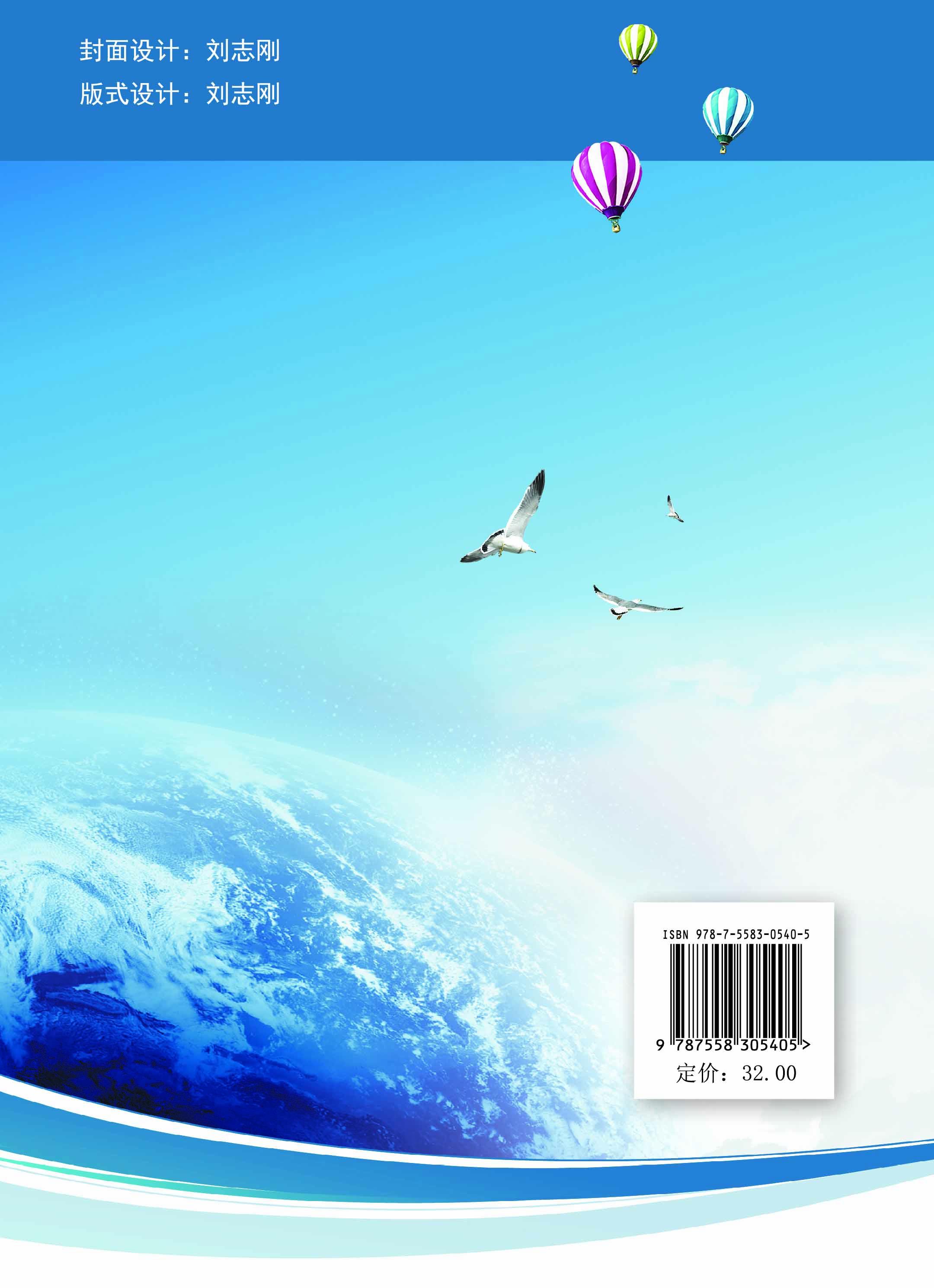 《中职实用语文》(企业管理新思维)封面