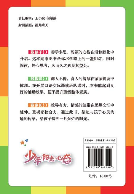 《少年阳光心态》封面
